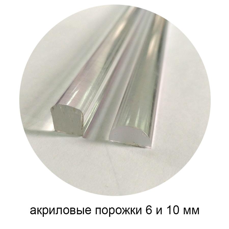 10 мм акриловый порог (метр)