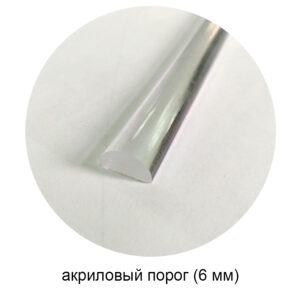 6 мм акриловый порог (метр)
