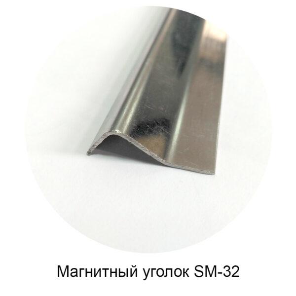 SM-32 магнитный уплотнитель (2м)